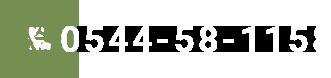 0544-58-1158